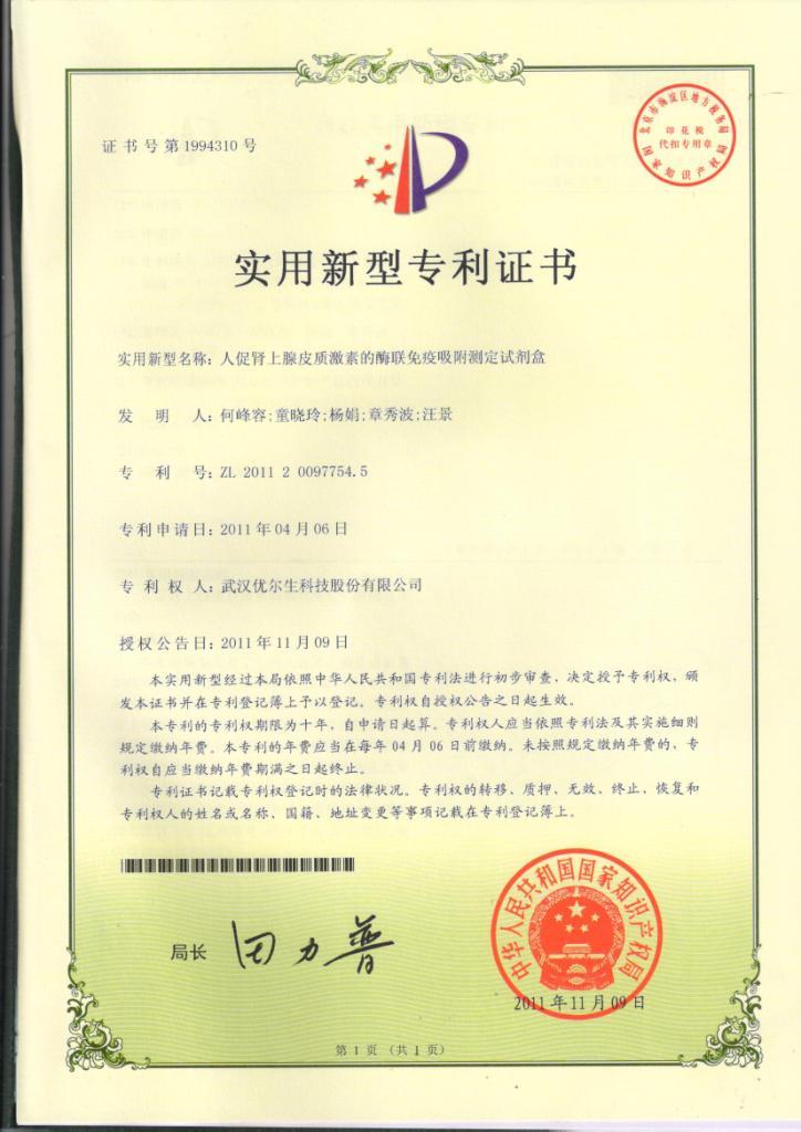 人促肾上腺皮质激素酶联免疫吸附试剂盒《专利证书》