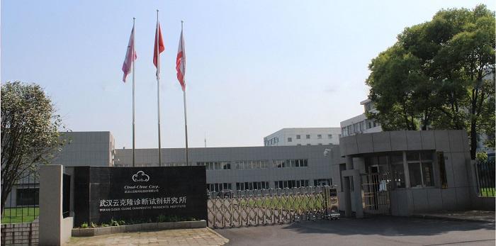 云克隆公司(武汉)