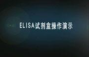 ELISA操作视频(中文版)