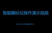 智能微孔板读数仪(酶标仪)操作视频(中文版)