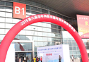云克隆公司参展第八届华中科教仪器与技术装备展览会
