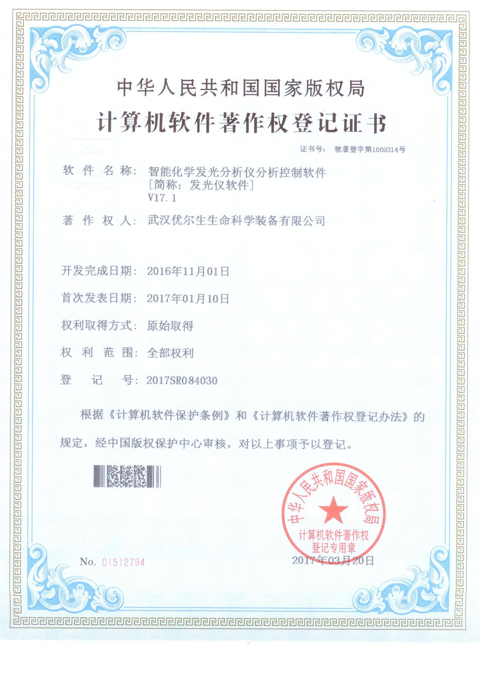 我司获得智能化学发光分析仪(发光仪)控制软件著作权登记证书