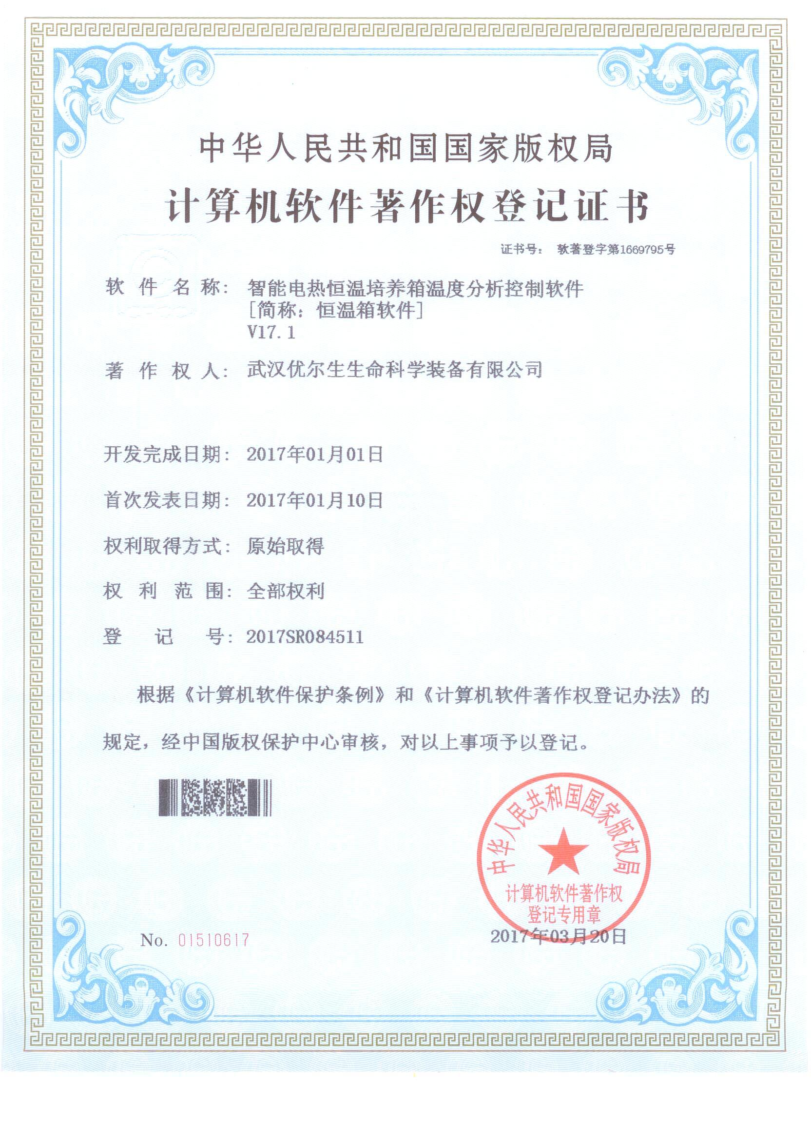 我司获得智能电热恒温培养箱(恒温箱)温度分析控制软件著作权登记证书