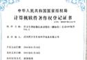 我司获得智能微孔板读数仪(酶标仪)安卓APP软件著作权登记证书